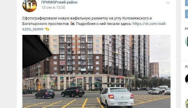 В Приморском районе появилась третья вафельная разметка в Петербурге