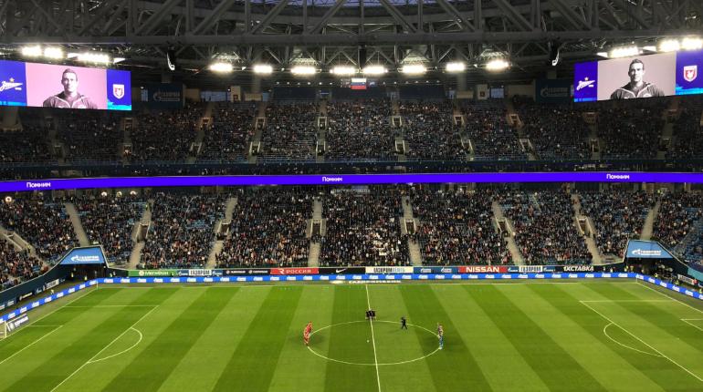 Матч «Зенит» — «Рубин» начался с минуты молчания в память о Риксене