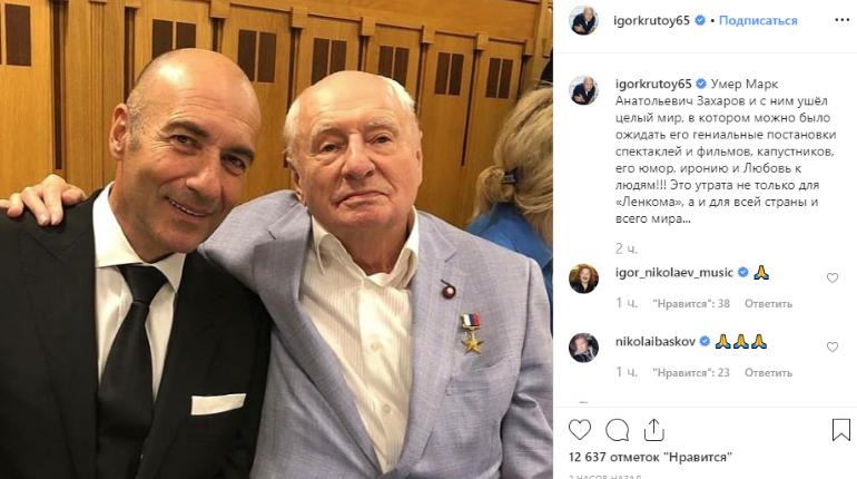 Игорь Крутой назвал смерть Захарова утратой для всего мира