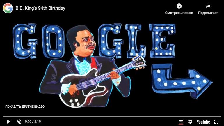 Google сделал видео-дудл на день рождения B.B. King'а