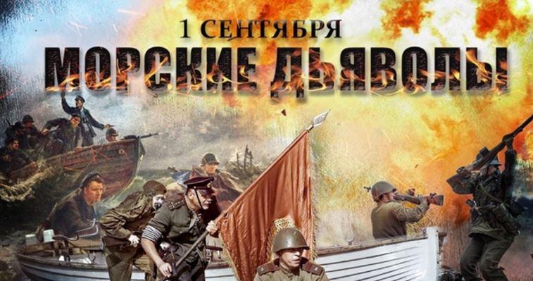 «Красная звезда» приглашает петербуржцев на реконструкцию «Морские Дьяволы»