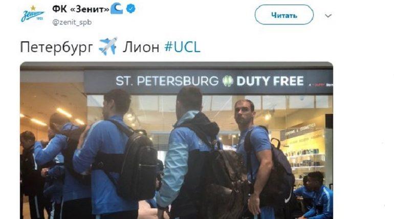 Футболисты «Зенита» вылетели во Францию на игру с «Лионом»