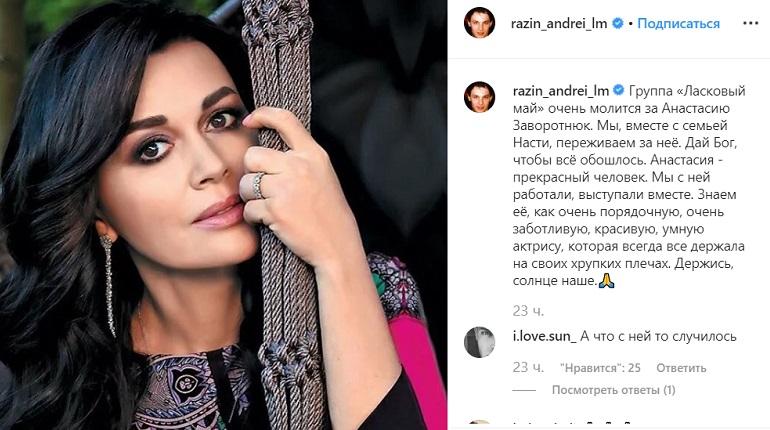 Блог актрисы Завотнюк ежедневно теряет подписчиков