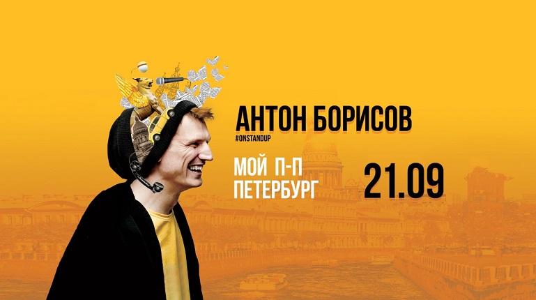 Антон Борисов расскажет в Петербурге о трудностях города