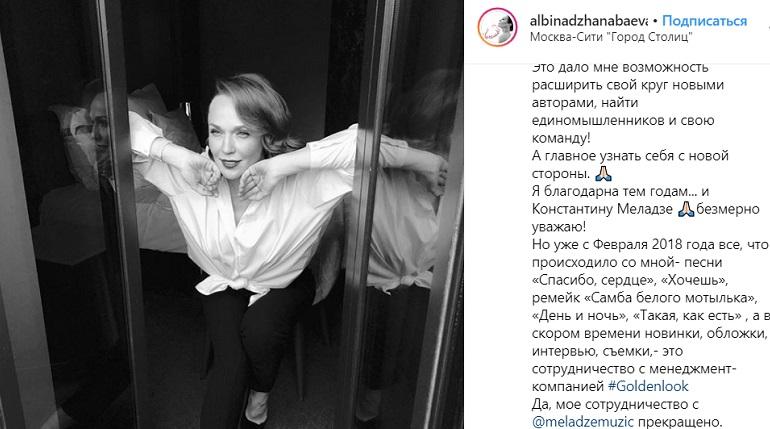 Джанабаева поведала  оразрыве сМеладзе