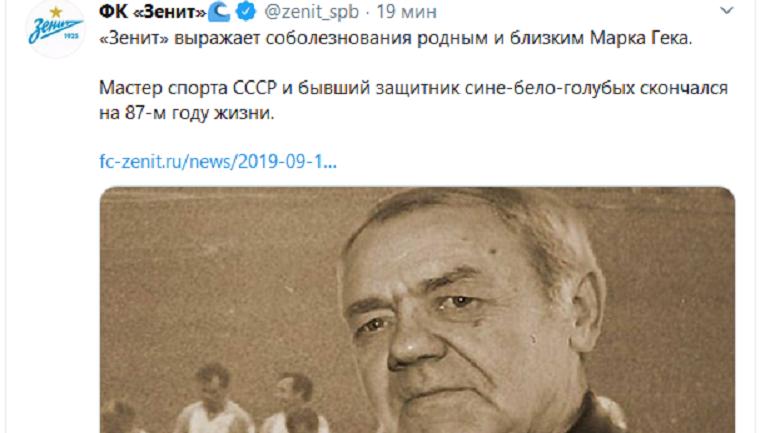 Скончался бывший защитник «Зенита» Марк Гек