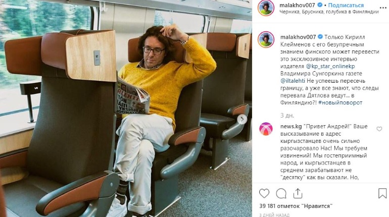 Малахов о скандале вокруг Маругова: у преступников и жертв нет гражданства