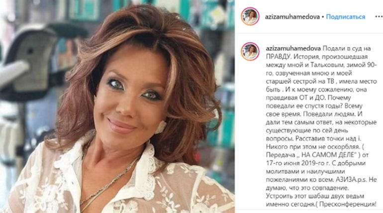 На певицу Азизу подали в суд после обвинения Талькова в сутенерстве