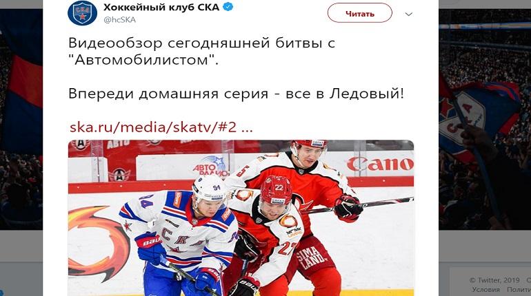 «Автомобилист» пятью шайбами разгромил петербургский СКА
