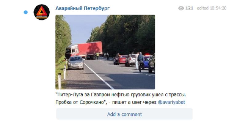 Ушедший с трассы грузовик заблокировал проезд по Е95 у Сорочкино
