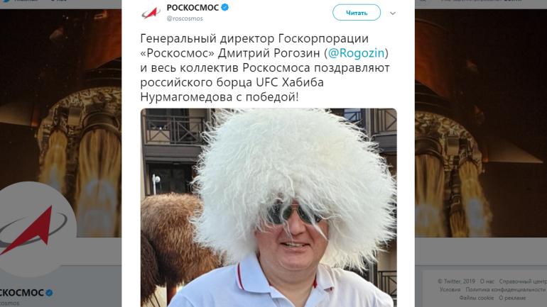 Рогозин в папахе поздравил Хабиба Нурмагомедова с победой