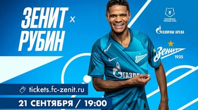 «Зенит» встретится с «Рубином» на «Газпром Арене»