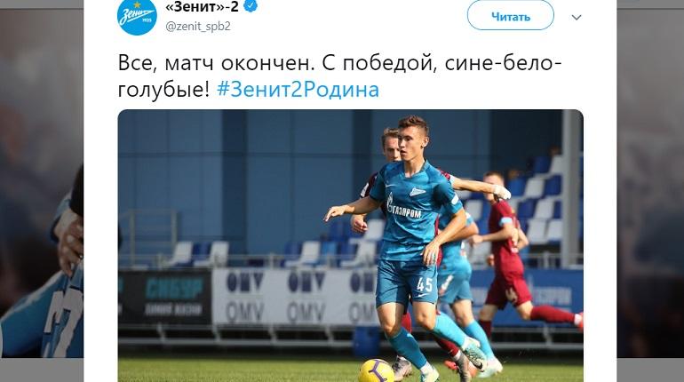 «Зенит-2» обыграл «Родину» со счетом 1:0 в ПФЛ