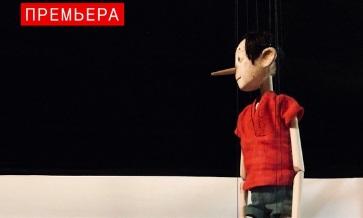 В Большом театре кукол представят премьеру спектакля «Пиноккио»