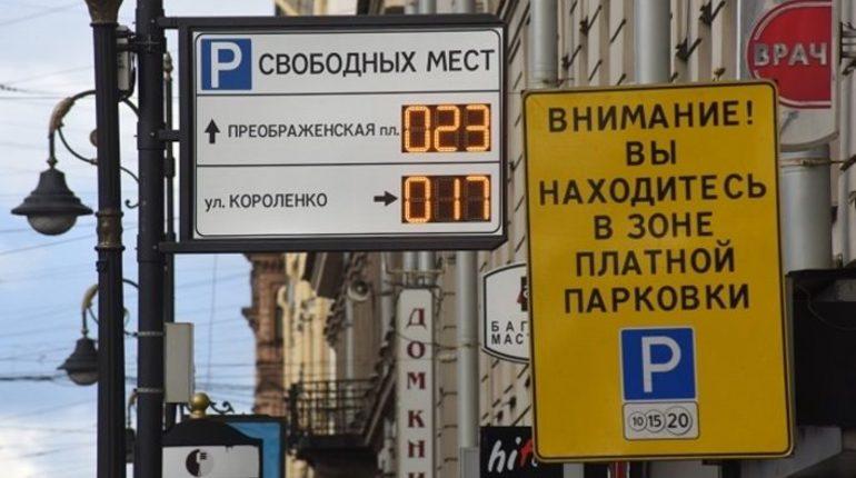 Платите и не жалуйтесь — основной принцип платных парковок в Петербурге