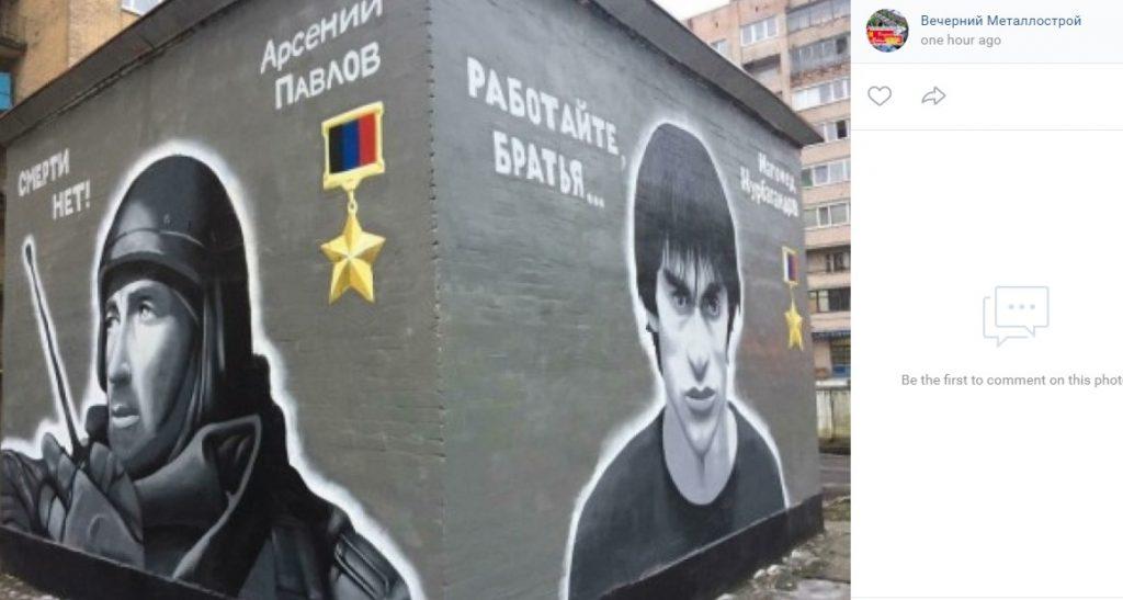 «Ленэнерго» узаконит граффити с Моторолой в Металлострое