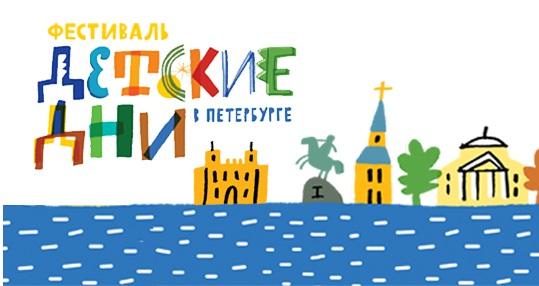 Школьники посетят 20 музеев в рамках фестиваля «Детские дни в Петербурге»