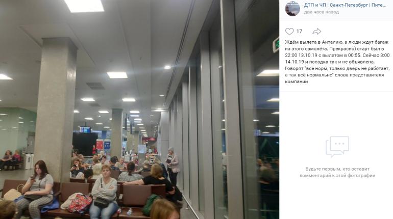 Петербуржцы пятый час ждут вылета из Пулково в Анталью