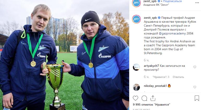 Аршавин завоевал первый трофей на посту тренера