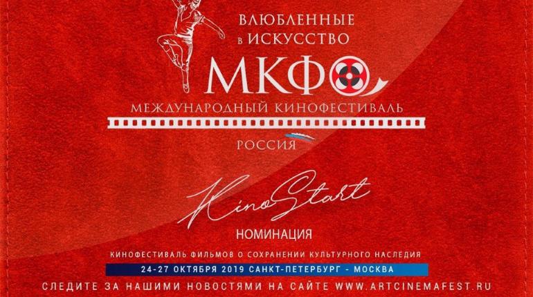 В Петербурге расскажут о кинофестивале «Влюбленные в искусство»