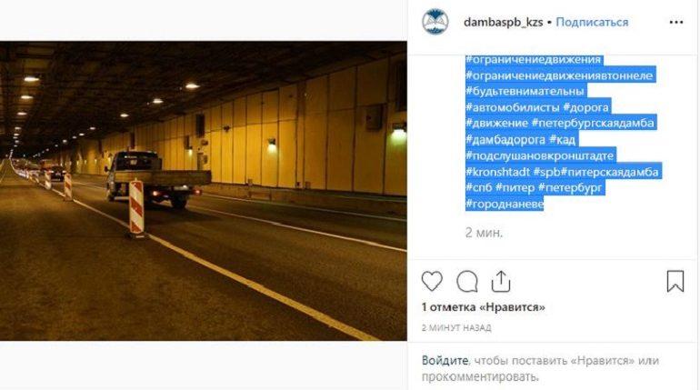 Движение в тоннеле Невской стороны КЗС ограничат на 4 дня