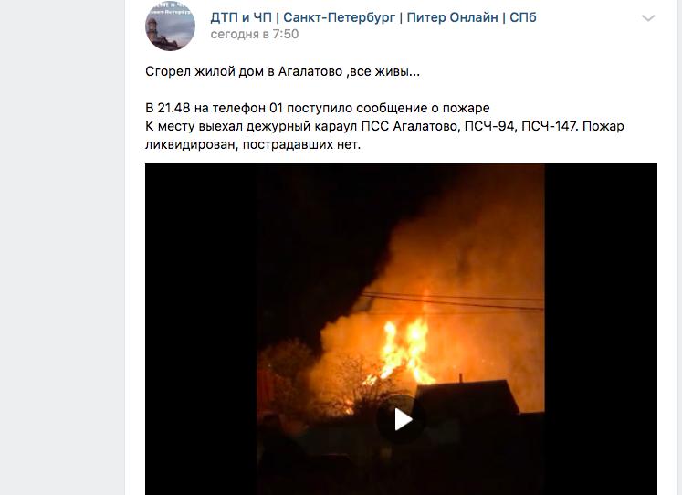 В Агалатово дотла сгорел жилой дом