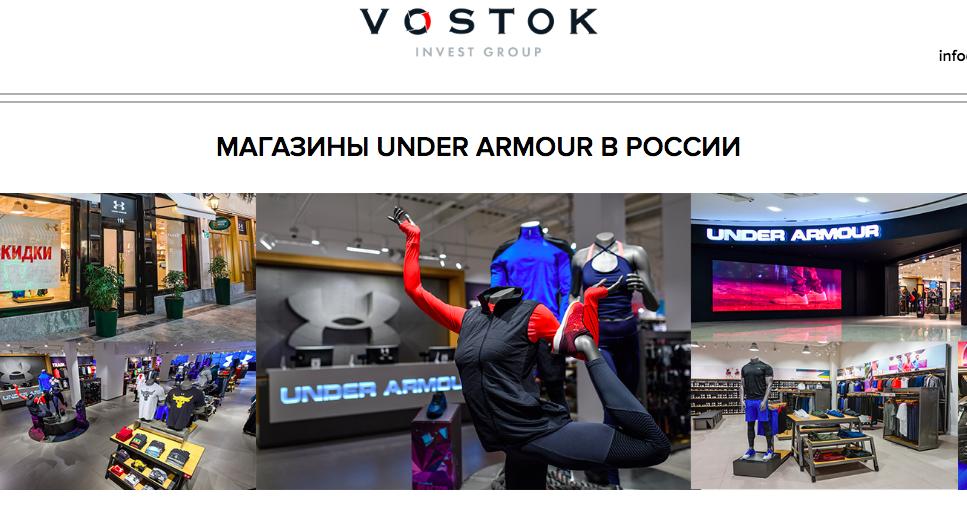 Under Armour закрывает свои магазины в Петербурге и по всей России