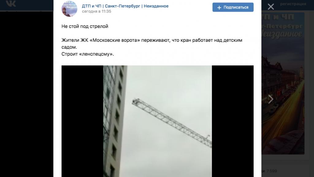 Жители ЖК «Московские ворота» жалуются на строительный кран над детским садом
