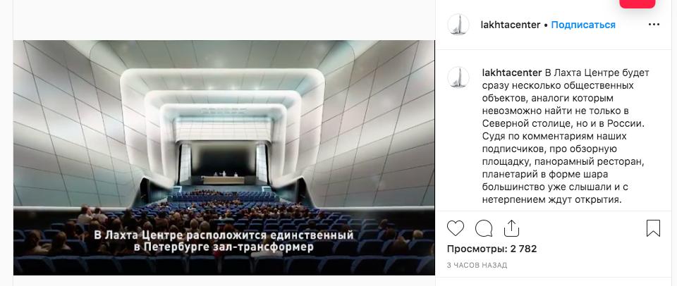 «Лахта Центр» показал, как будет выглядеть зал-трансформер