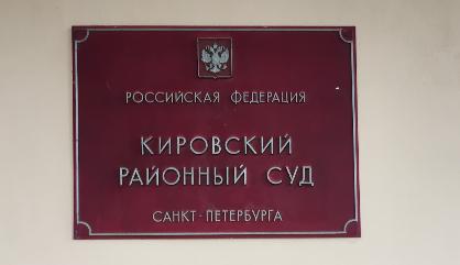 Петербурженка взыскала с дорожного предприятия почти 150 тыс. рублей за сотрясение мозга и испорченную шубу