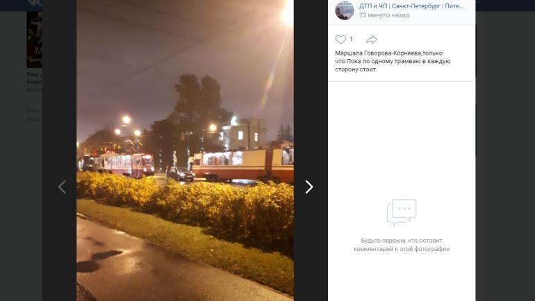 ДТП на Маршала Говорова заблокировало движение трамваев в обе стороны