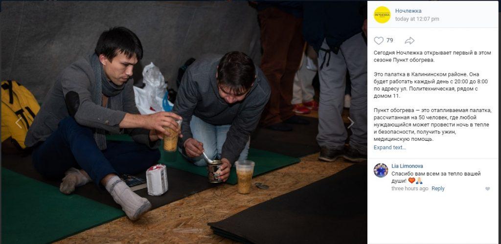 Пункт обогрева на Васильевском спасет бездомных от холода в карантин