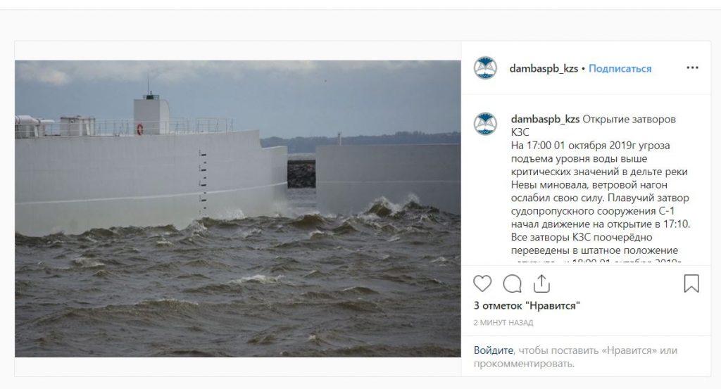 В Петербурге открыли дамбу
