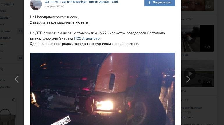 Человек пострадал в ДТП с шестью авто на «Сортавале»