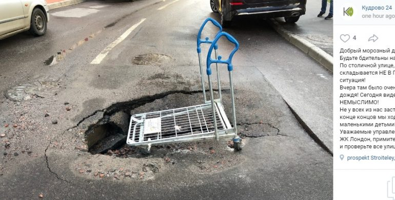 Жители Кудрово пожаловались на дыру в асфальте после дождя