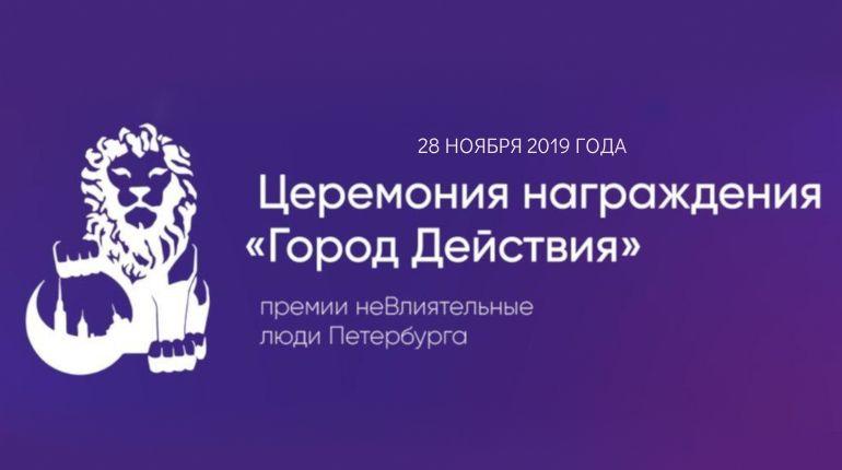 «Мойка78» проведет 3-ю церемонию награждения «неВлиятельных людей»