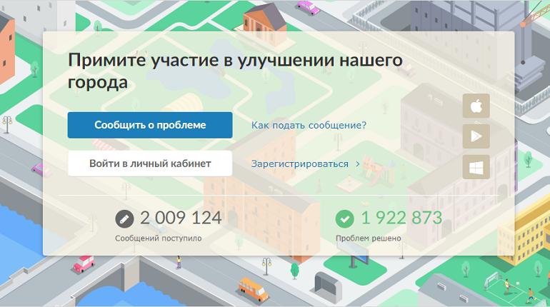 Портал «Наш Санкт-Петербург» опять скрывает жалобы горожан