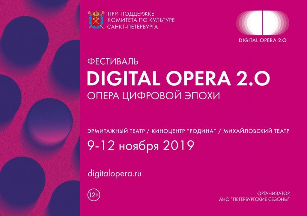 Классика в новом прочтении: в Петербург пришла цифровая опера
