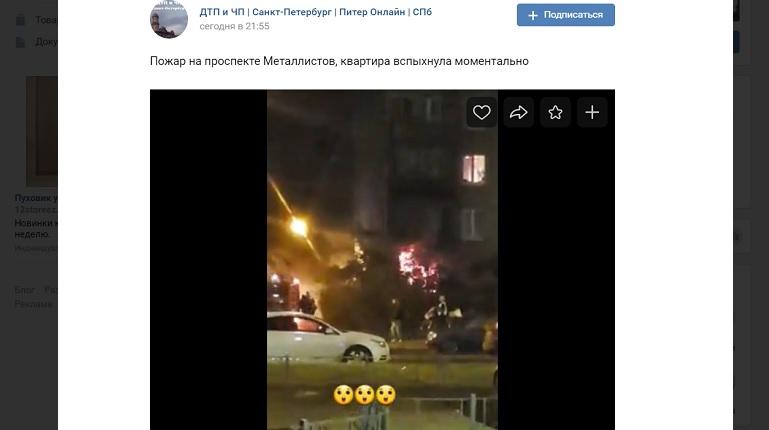 На проспекте Металлистов вспыхнула квартира