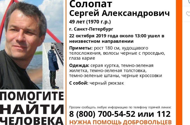 В Петербурге пропал экс-командир «Экстремума» Сергей Солопат