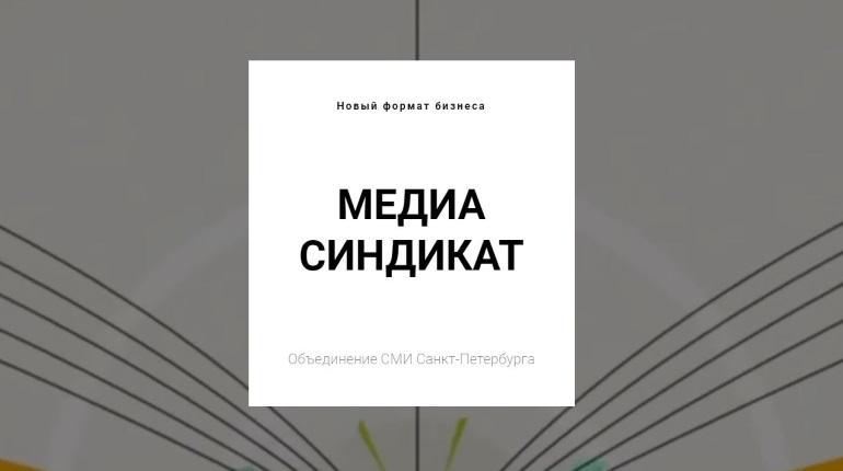 К Медиасиндикату присоединились еще четыре издания