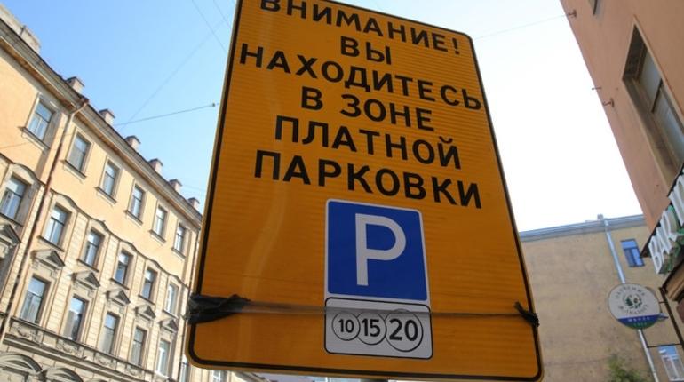 В Петербурге не досчитались 2 млрд из-за «платной» парковки и вновь начали пугать водителей штрафами