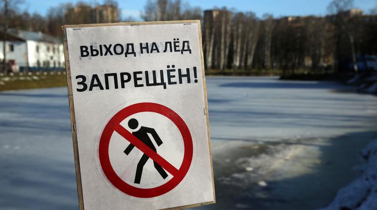 Беглов запретил петербуржцам выходить на лед с 15 ноября
