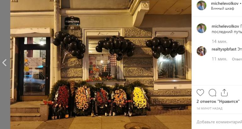 На Рубинштейна появился мемориал закрытому «Винному шкафу» с венками и шарами