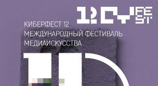 В Петербурге состоится фестиваль медиаискусства «Киберфест»