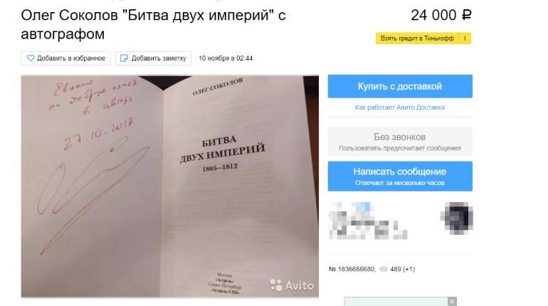 Книги с автографом обвиняемого в убийстве Соколова продают за десятки тысячи