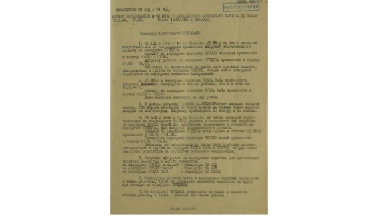 Минобороны показало документы о помощи СССР словацким партизанам