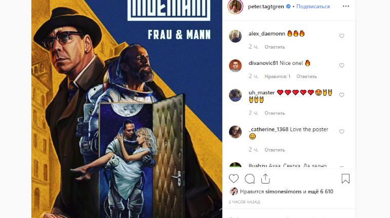 Группа Lindemann намекнула на клип с Лободой