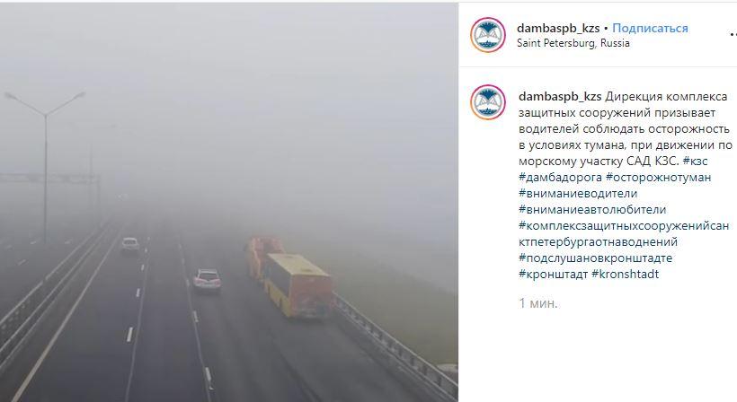 Дамбу захватил плотный туман, заставляющий водителей тормозить