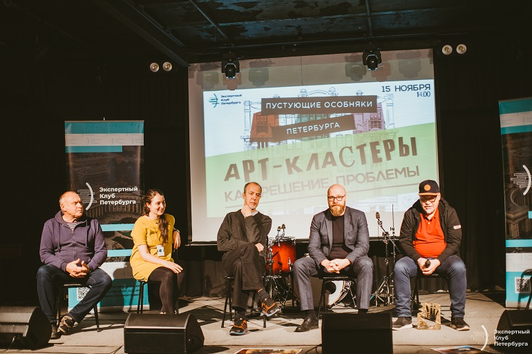 Тема развития арт-кластеров в Петербурге разделила экспертов на два лагеря